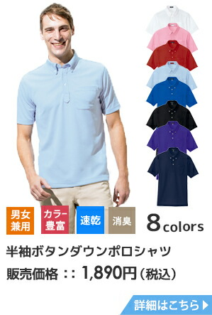 半袖ボタンダウンポロシャツIIS-AZ10599