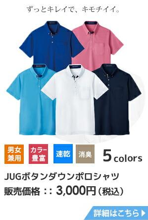 ボタンダウンポロシャツJUG202