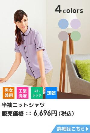 KAH-HM2659 半袖ニットシャツ
