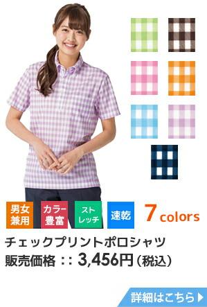 MAX-FB4523U チェックポロシャツ