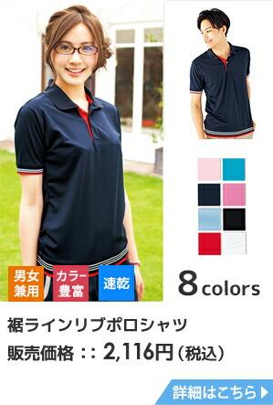 裾リブポロシャツMAX-MS3117