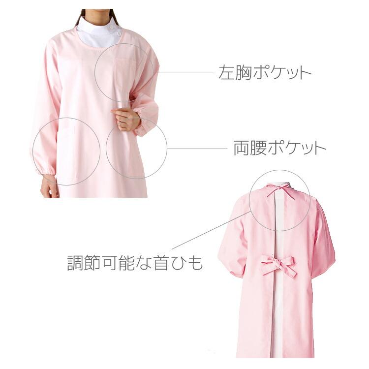 長袖白衣 予防衣 ナースエプロン 割烹着 ナースウェア 介護 白 ピンク ブルー グリーン S M L LL 3L 4L 5L 6L M-SAA-139 KAZEN/カゼン