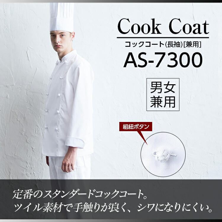 男女兼用コックコート(長袖)AS-7300