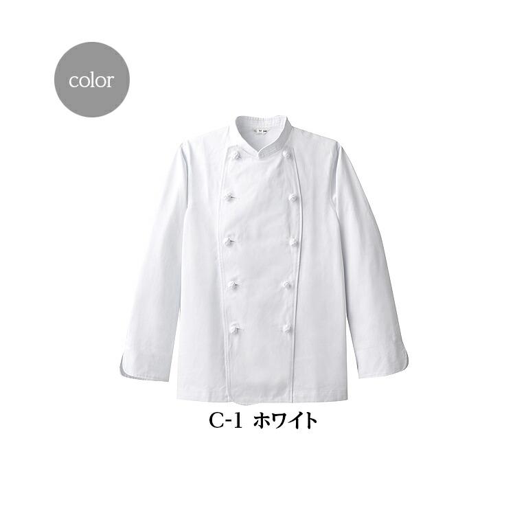 男女兼用コックコート(長袖)AS-7300、カラー