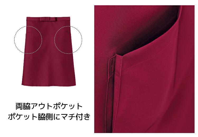 [男女兼用]ミドルエプロンFK7166は両脇にマチのあるアウトポケット付き