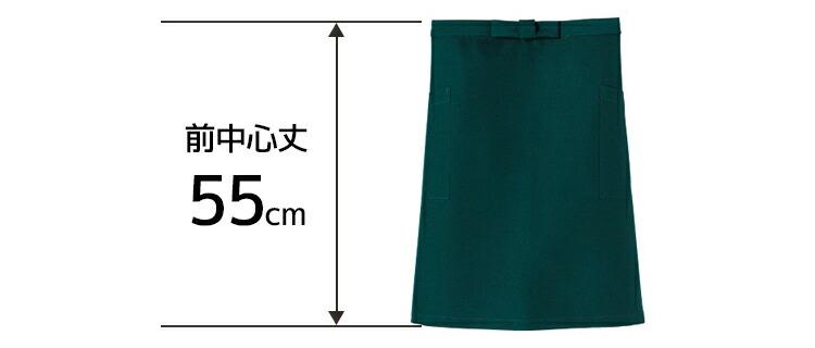 [男女兼用]ミドルエプロンFK7130は前中心丈55cmです