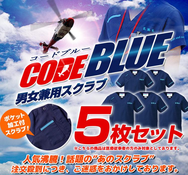 コードブルー仕様スクラブ5枚セット