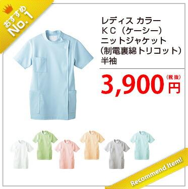レディス KC(ケーシー) ニットジャケット (制電裏綿トリコット)半袖