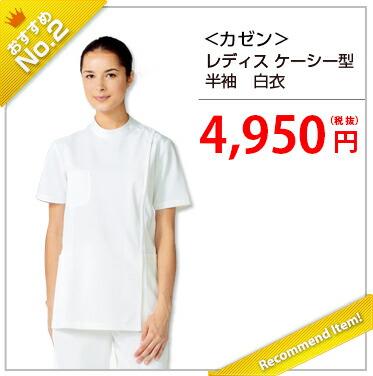 アプロン レディス ケーシー型 半袖 白衣