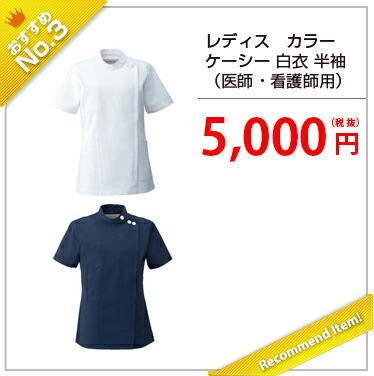 レディス カラー ケーシー白衣 半袖(医師・看護師用)