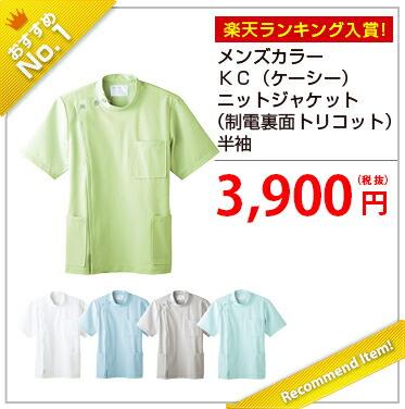 メンズカラー KC(ケーシー) ニットジャケット (制電裏面トリコット)半袖