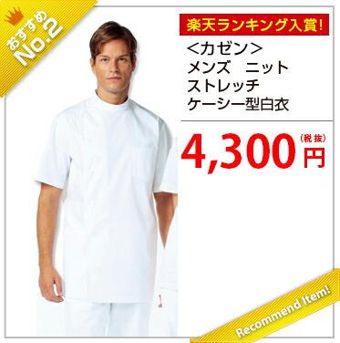 アプロン メンズ ニット ストレッチ ケーシー型白衣