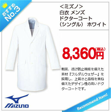白衣 メンズ ドクターコート (シングル) ホワイト