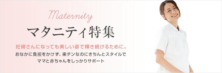 マタニティ制服特集