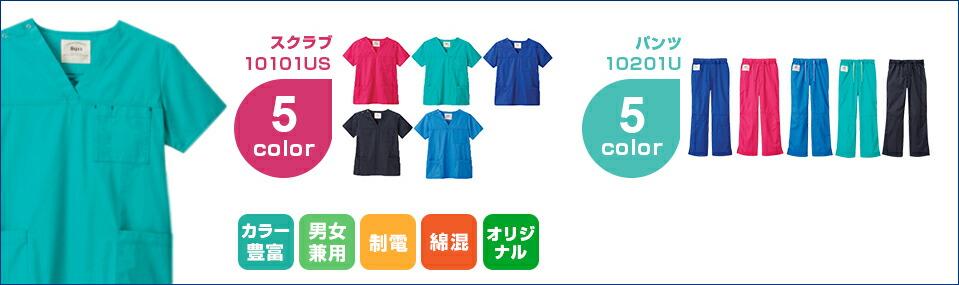 オリジナル 3ポケットカラ—スクラブ/パンツ