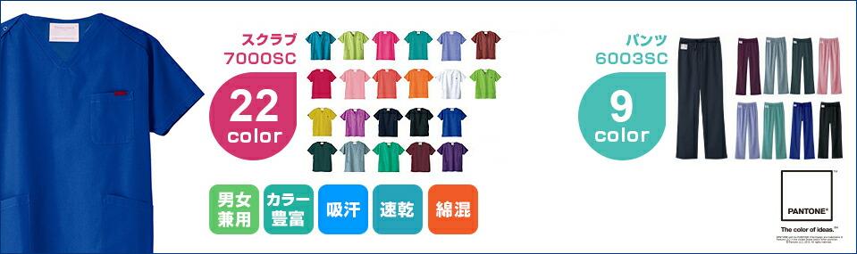 FOLK PANTONEシリーズ カラースクラブ/パンツ