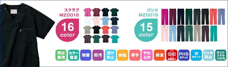 MIZUNO カラースクラブ/パンツ