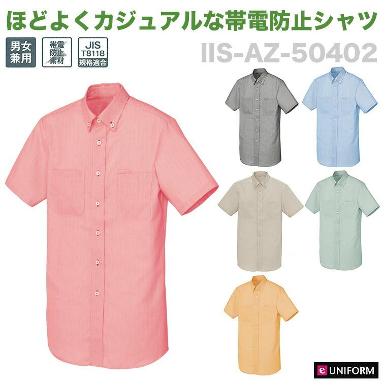 長袖 ボタンダウンシャツ(50402)