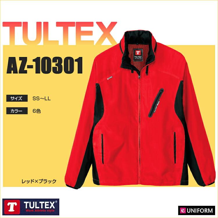 色んな現場で役立つ高機能スポーティジャケット(az10301)