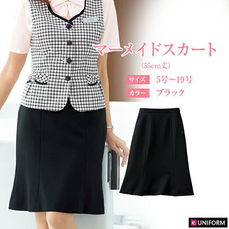 【春夏】 マーメイドスカート (55cm丈・ストレッチ・家庭洗濯可)(O-JOI-56302)