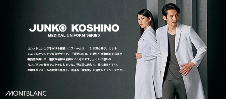 コシノジュンコデザインのスタイリッシュドクターコート