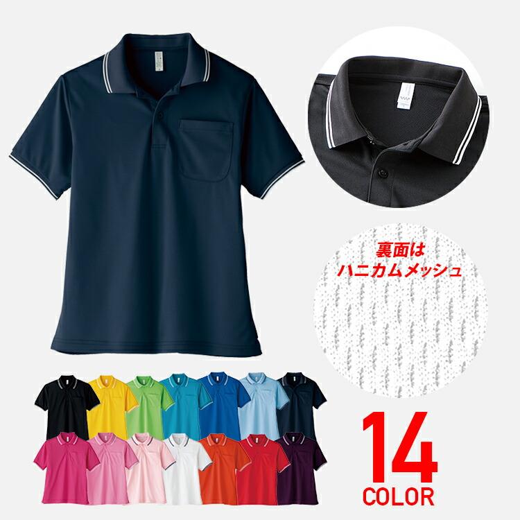 71343d1812321d 男女兼用】 ライン入り ベーシックドライポロシャツ (14色・裏メッシュ ...