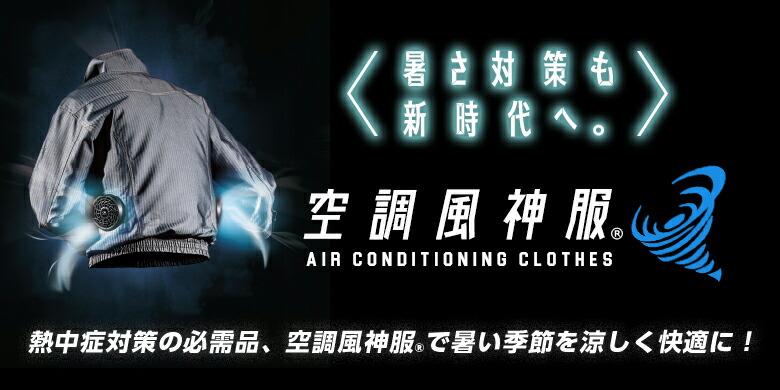 熱中症対策の必需品、空調風神服で暑い季節を涼しく快適に!