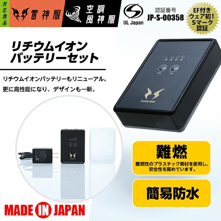 【空調風神服/雷神服】 安心安全の日本製!リチウムイオンバッテリー(rd9970)