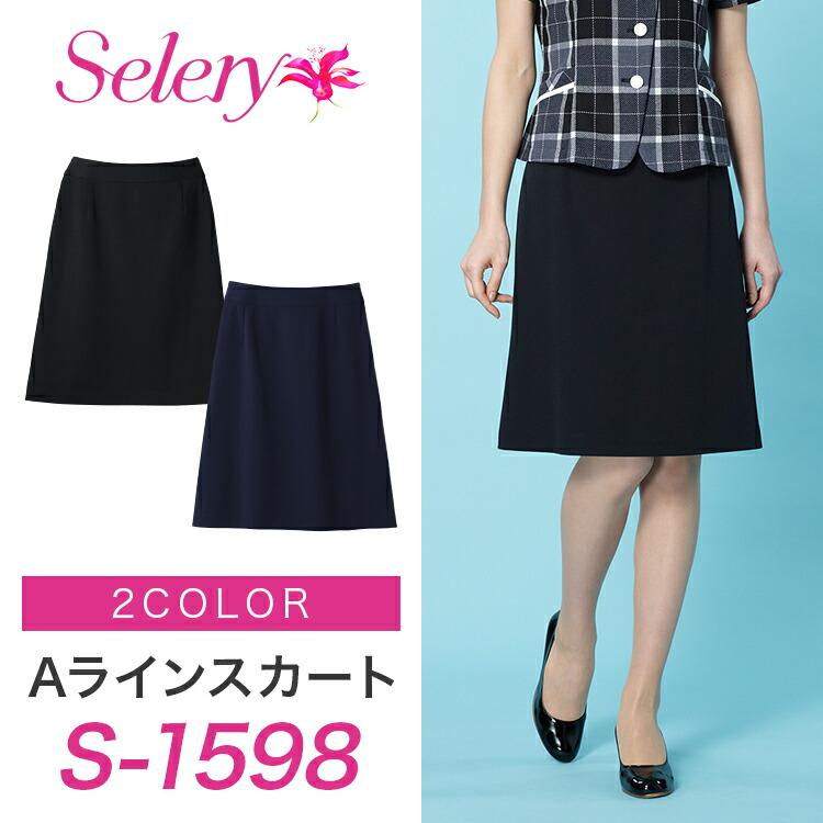 Aラインスカート(s-1598)
