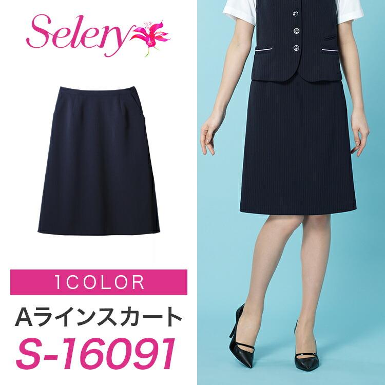 Aラインスカート(s-1609)