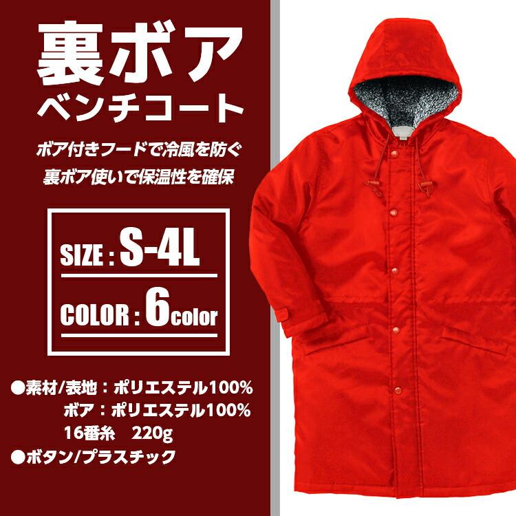 ボア付きフードで暖かさアップ(az8290)