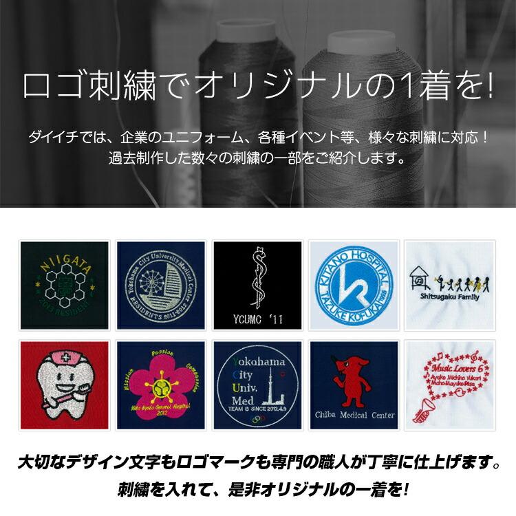 オリジナルマーク刺繍事例 スクラブ