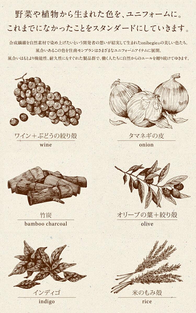 野菜や植物から生まれた色を、ユニフォームに。