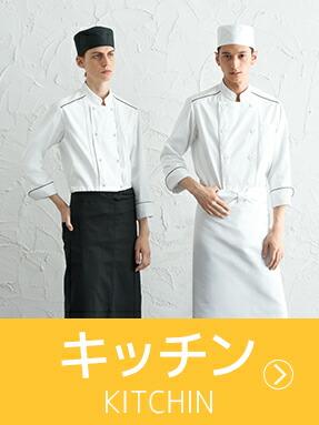 飲料サービス(キッチンユニフォーム)