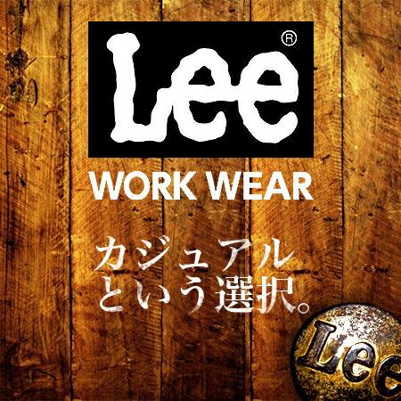 Lee飲食店エプロン特集