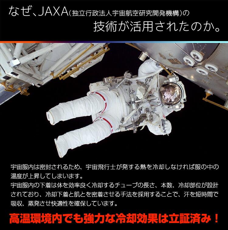 なぜ、JAXAの技術が活用されたのか?宇宙服は服内の温度の上昇を効率よく冷却されるよう設計されています。
