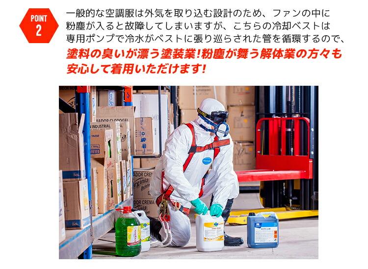 塗料のニオイが漂う塗装業!粉塵が舞う解体業の方々も安心して着用いただけます。