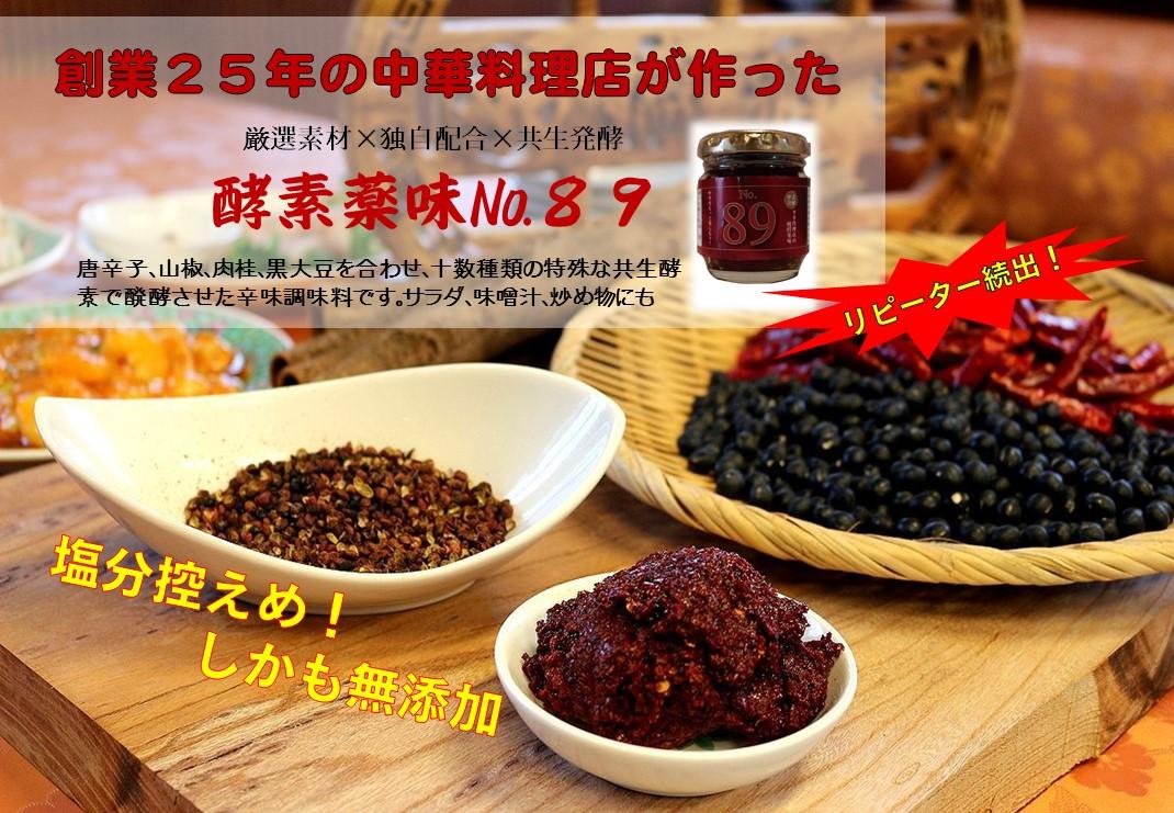 中華発酵調味料 ナンバー89s