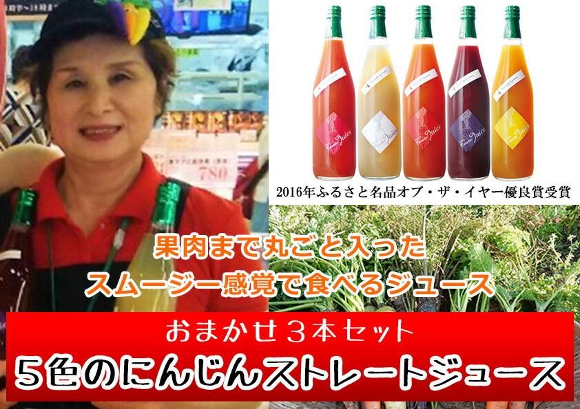 5色のにんじんストレートジュース(おまかせ3本セット)