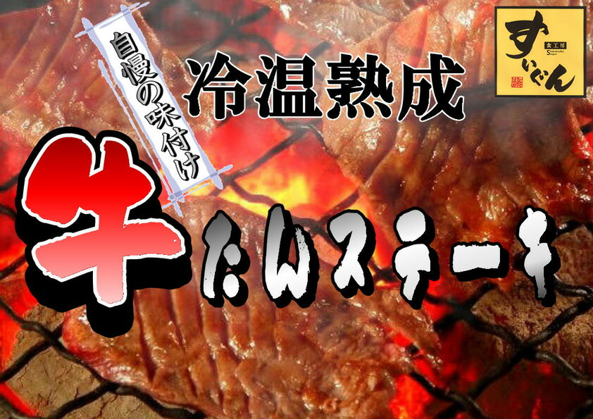 牛たんステーキ