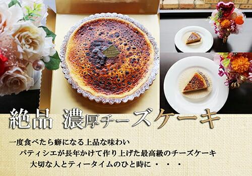 焼チーズ ケーキ