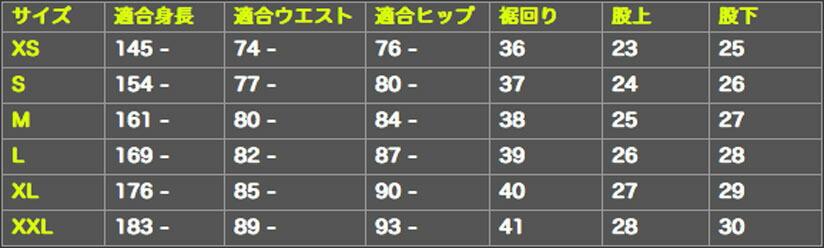 レーシングパンツ サイズ表