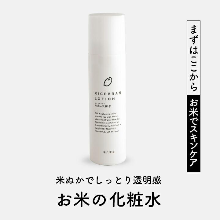 米ぬかの保湿成分でしっとり整える お米の化粧水(200ml) 香料・着色料無添加