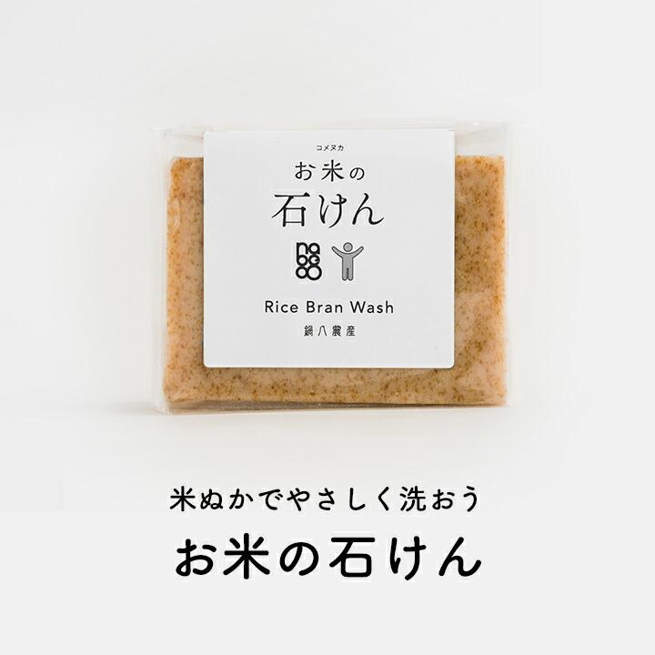 洗顔・全身にも使える 米ぬか配合でしっとりすべすべ お米のせっけん(80g) 香料・着色料無添加
