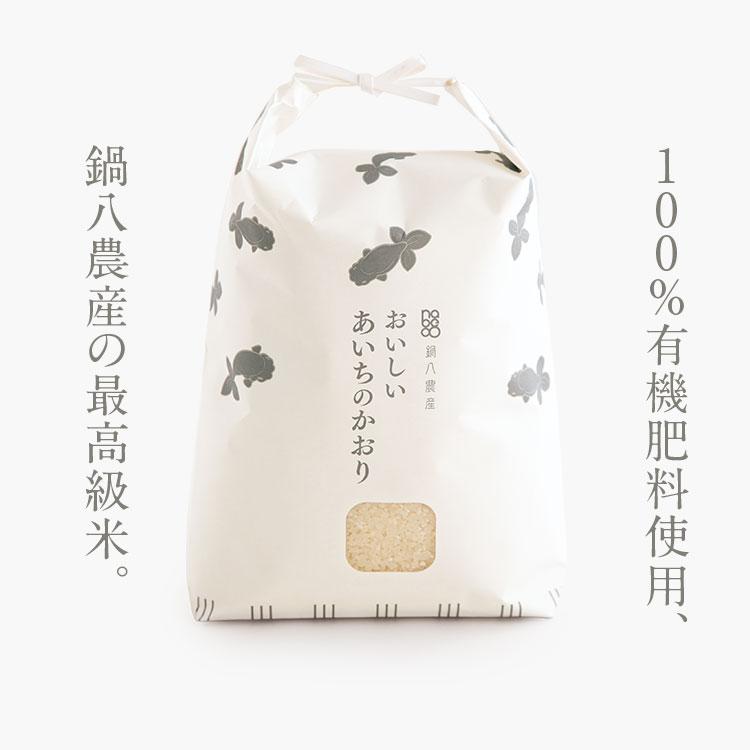 おいしいあいちのかおり【3kg】100%有機肥料使用 鍋八農産の最高級米【ギフト】【贈答】【おしゃれ】