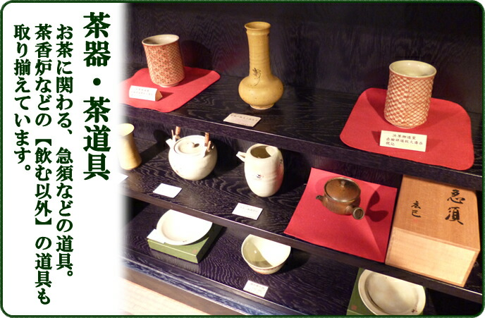 茶器・お茶用品