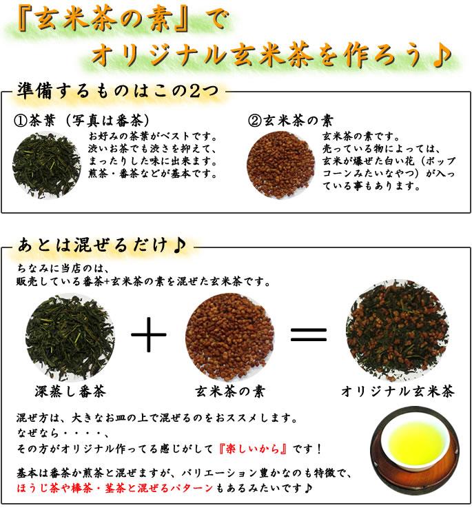 玄米茶を作ろう