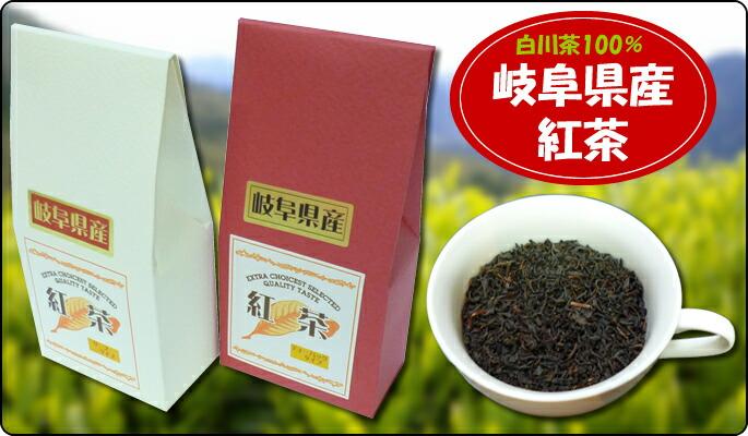 岐阜県産紅茶