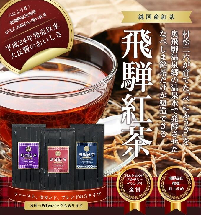 飛騨紅茶TOP1