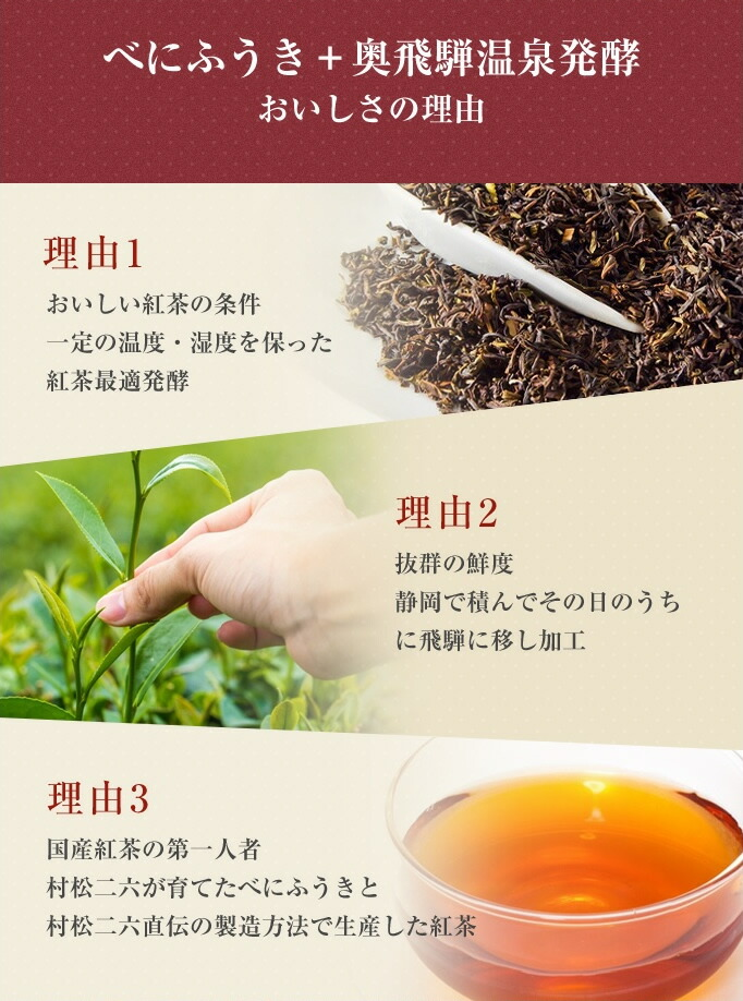 飛騨紅茶TOP3
